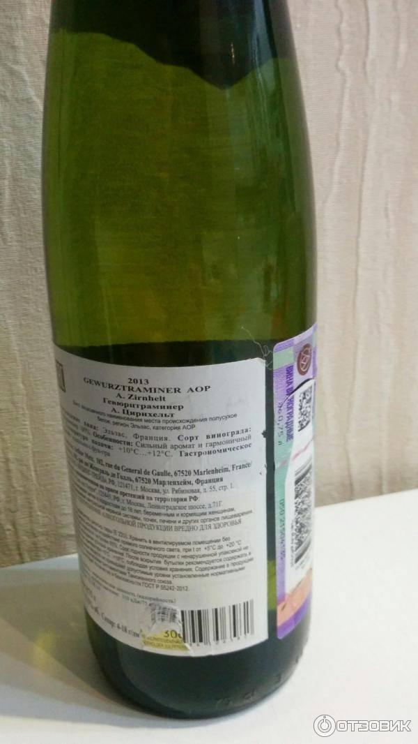 Гевюрцтраминер (gewürztraminer)