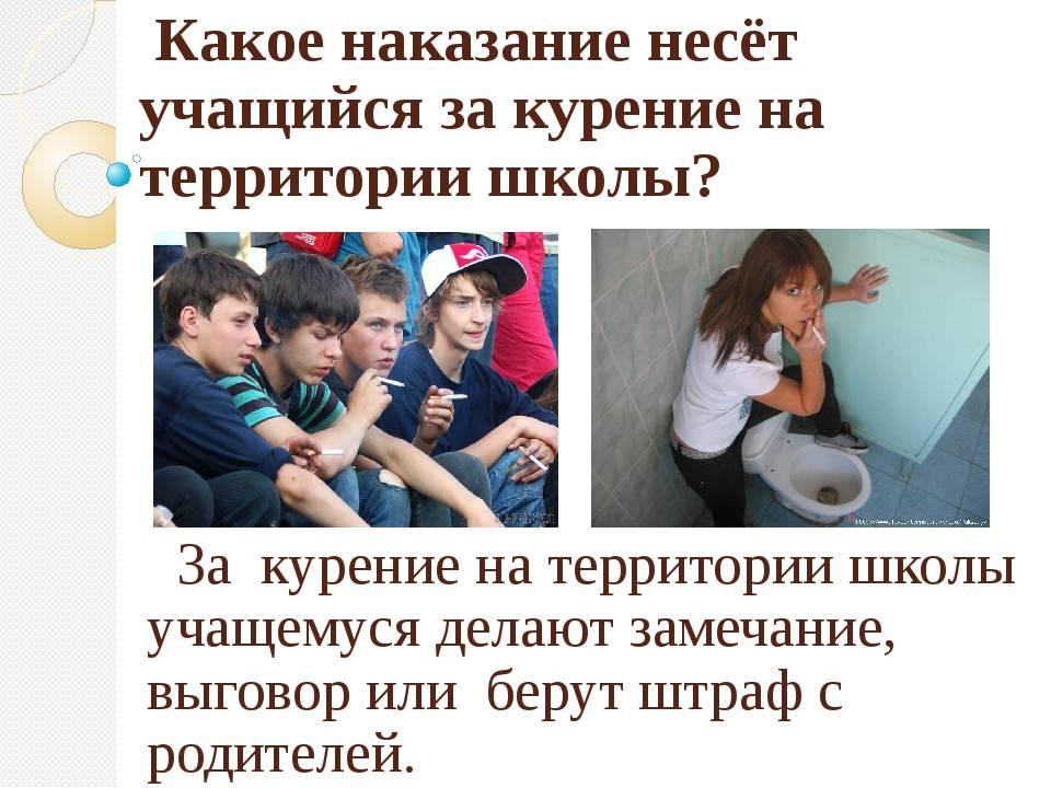 Необходимость в административной ответственности курящих несовершеннолетних