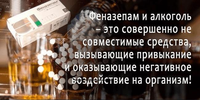 Можно ли принимать валериану одновременно с алкоголем