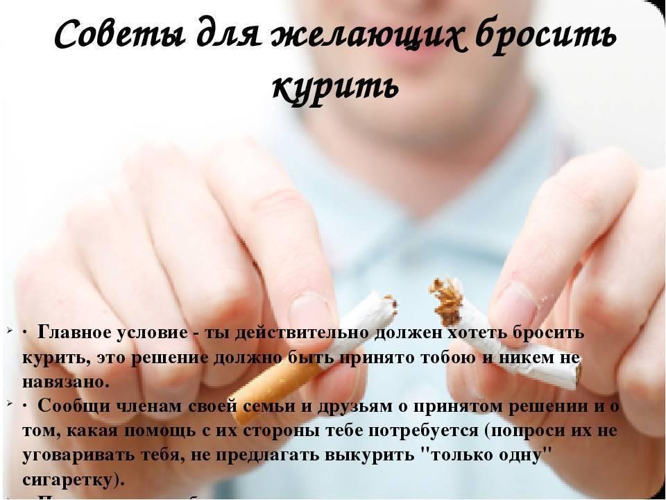 Заговор бросить курить