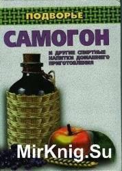 Читать книгу самогон и другие спиртные напитки домашнего приготовления ирины байдаковой : онлайн чтение - страница 18