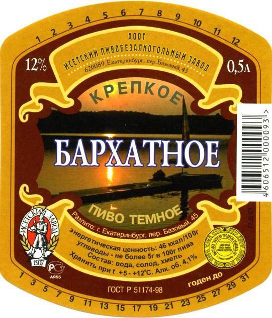 Частная пивоварня р.и.крюгера pilsner