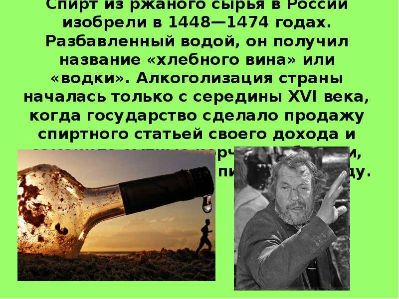 Кто придумал водку 40 градусов. экскурс в историю — кто придумал русскую водку