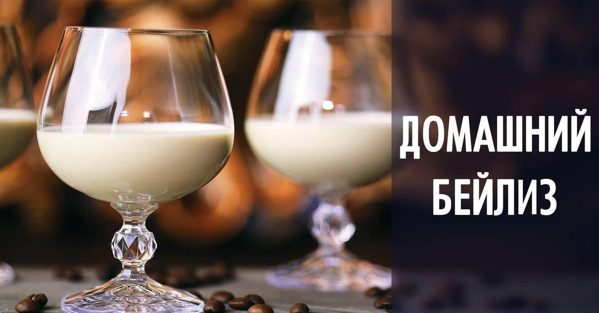 Ликер бейлиз в домашних условиях: рецепты как приготовить