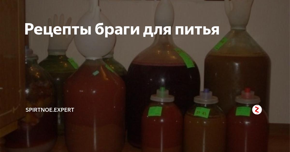 Брага для питья: рецепты для приготовления в домашних условиях, можно ли пить бражку, вредно это или нет