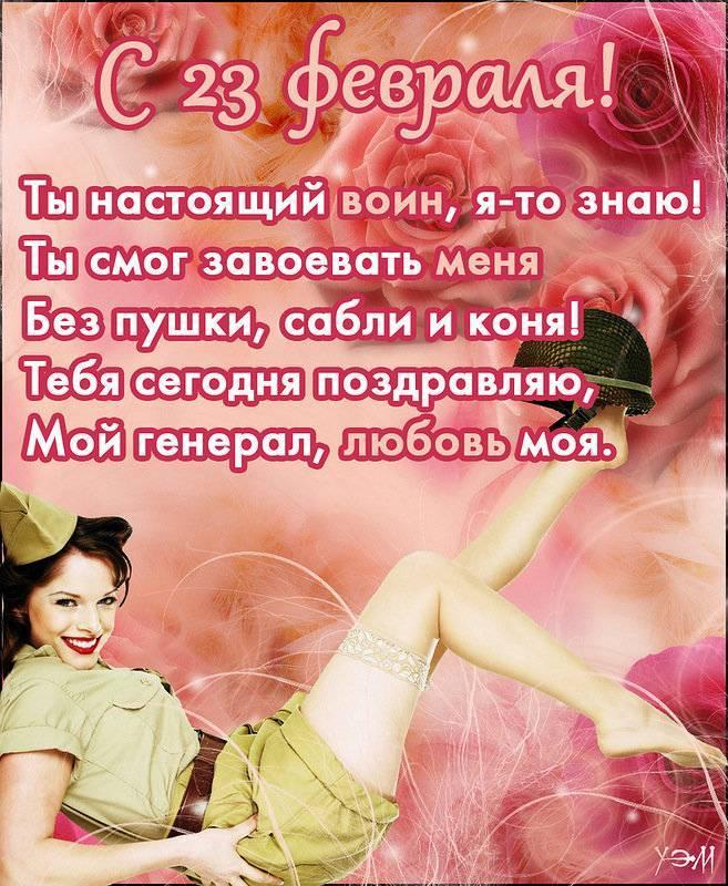Короткие поздравления на 23 февраля (с днем защитника отечества)