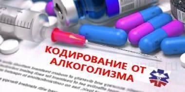 Вызов нарколога на дом в зеленограде, цена на вывод из запоя круглосуточно, вызвать срочно врача на дом