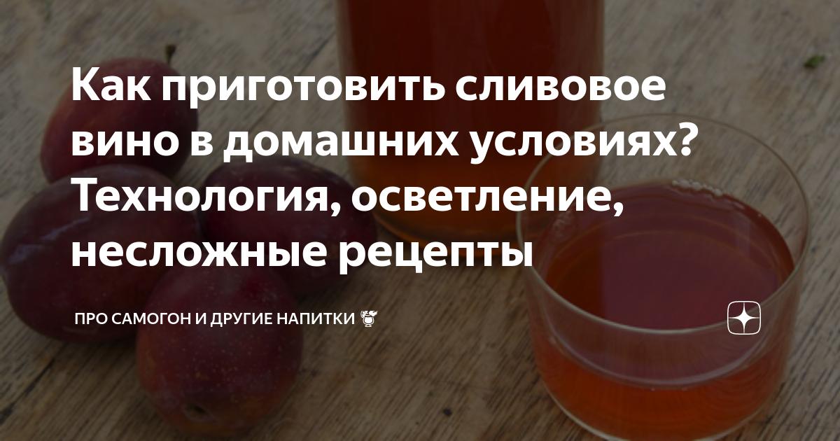 Безалкогольное вино: как делают, польза и вред, состав.
