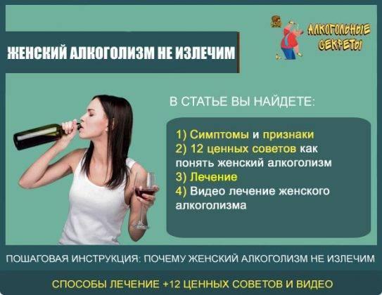 Лечение женского алкоголизма в москве: симптомы, стадии и другие аспекты лечения женского алкоголизма | центр лечения и реабилитации от наркомании и алкоголизма