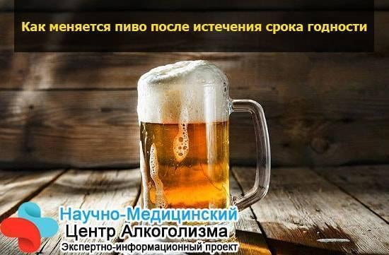 Последствия употребления просроченного пива и вина отравление.ру последствия употребления просроченного пива и вина