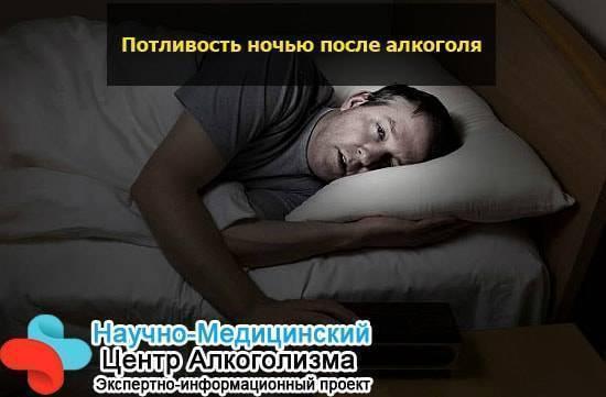 Почему после запоя потеешь ночью. почему сильно потеешь ночью с похмелья? как избавиться от гипергидроза