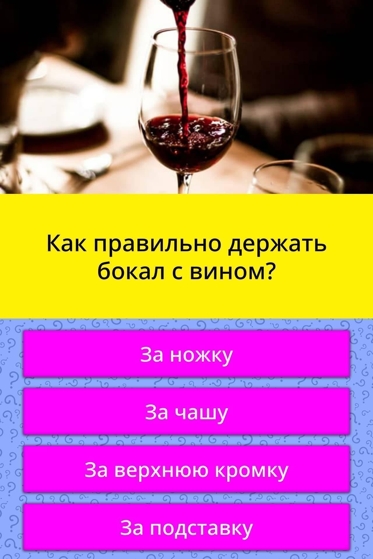 Читать онлайн винный этикет