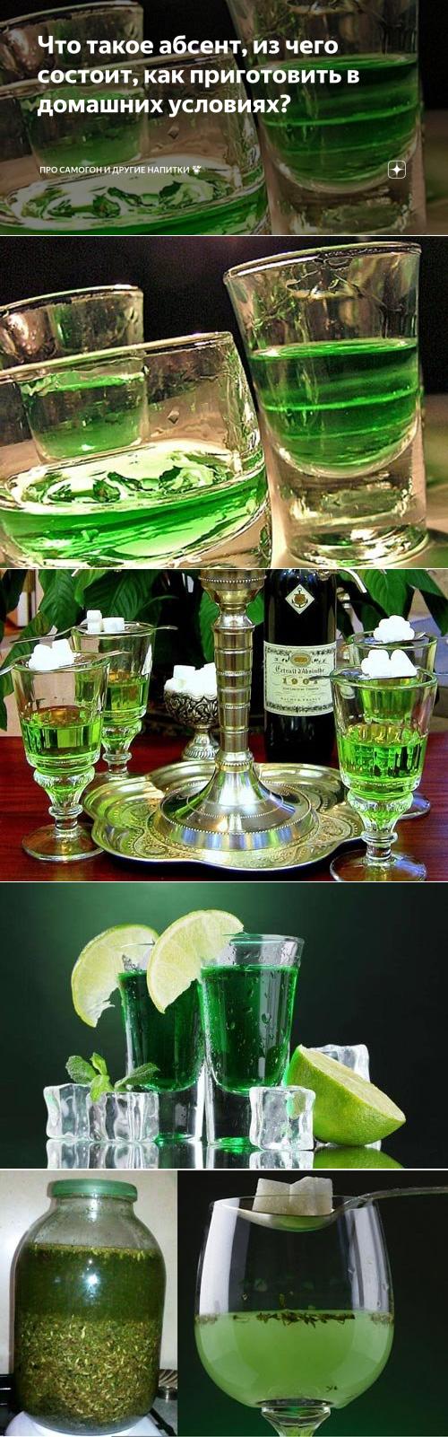 Абсент из самогона в домашних условиях: рецепт напитка приготовленного своими рукми