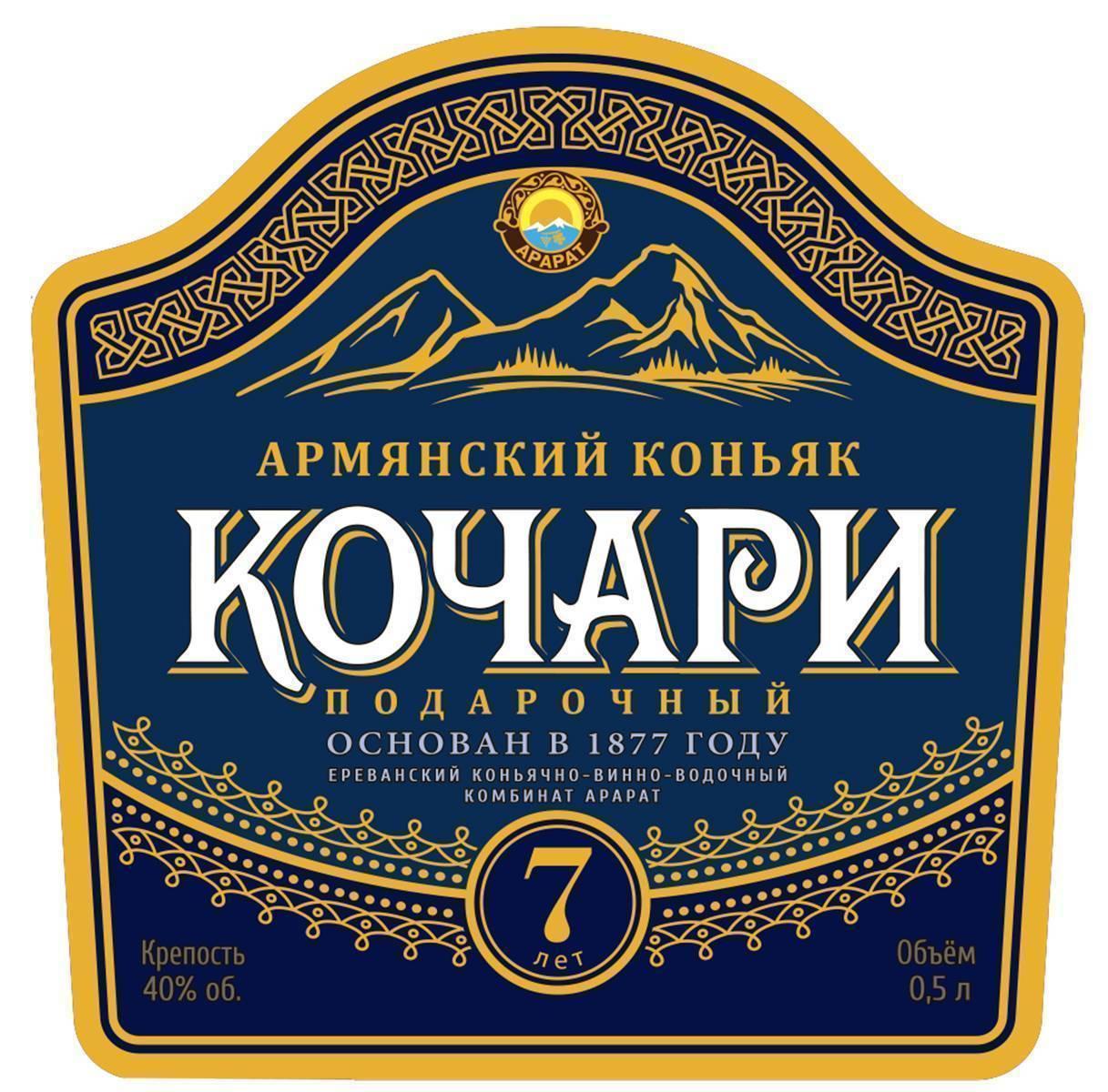 Коньяк кочари: дотягивает ли продукция известной армянской компании до высокой планки - международная платформа для барменов inshaker