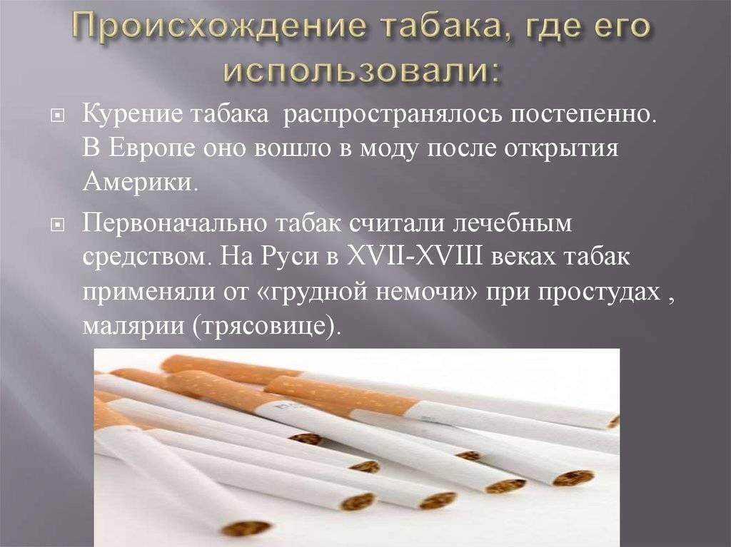 История появления и распространения табака по всему миру