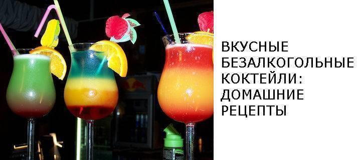 Простые безалкогольные коктейли: коллекция рецептов
