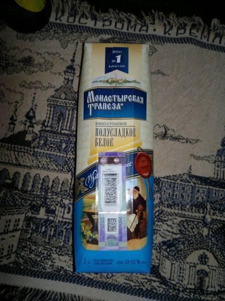 Обзор вина монастырская трапеза