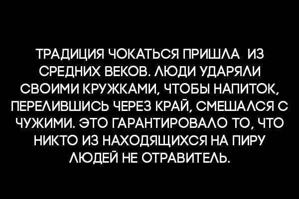 Зачем русские чокаются бокалами   кириллица   яндекс дзен