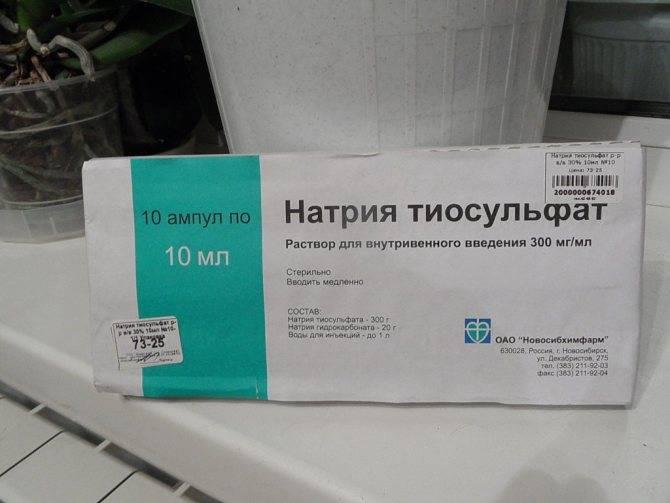 Натрия тиосульфат при отравлении алкоголем - врач онлайн