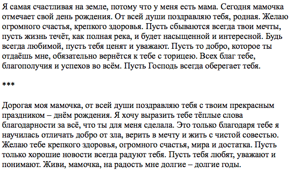 """Тост за маму именинника от гостей. рубрика """"тосты маме"""""""