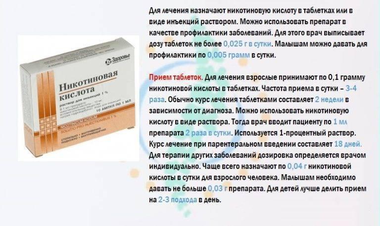 Никотиновая кислота: польза и вред, инструкция по применению, отзывы