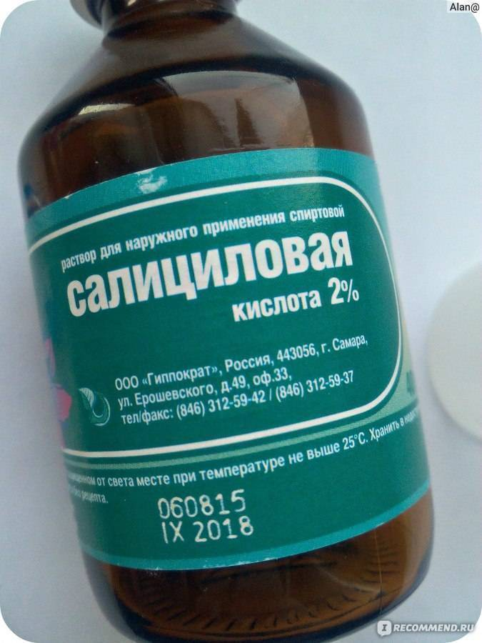 Салициловая кислота и салициловый спирт - можно ли принимать одновременно (совместимость) | medeponim.ru