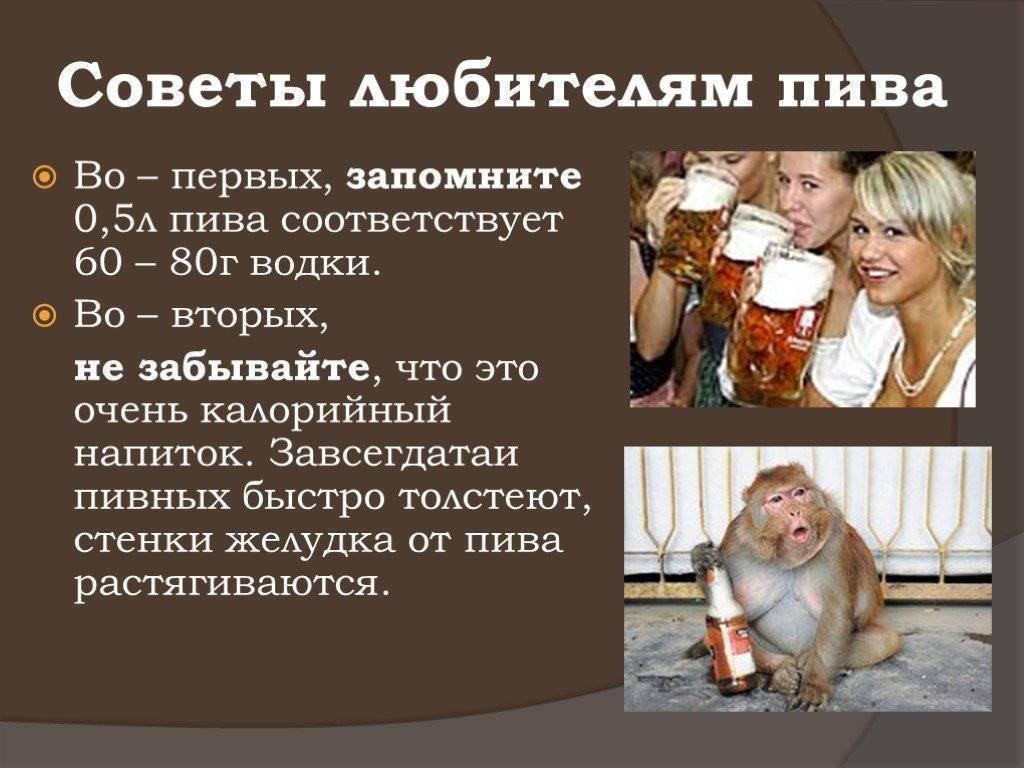 Что будет если закодированный человек выпьет пиво