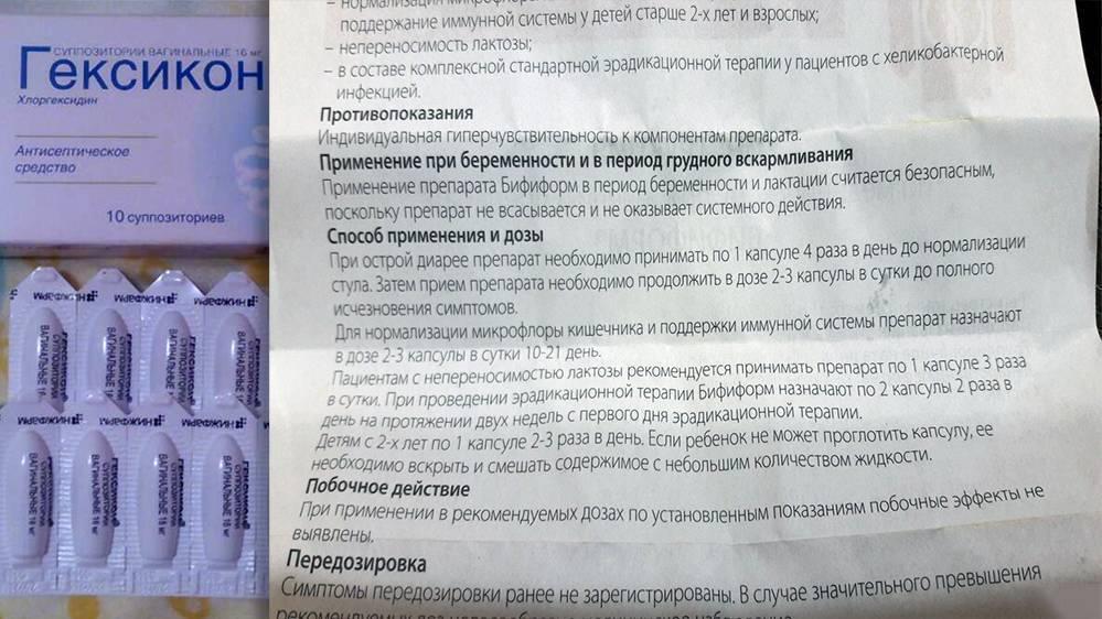Свечи метромикон нео применение во время месячных - про беременность