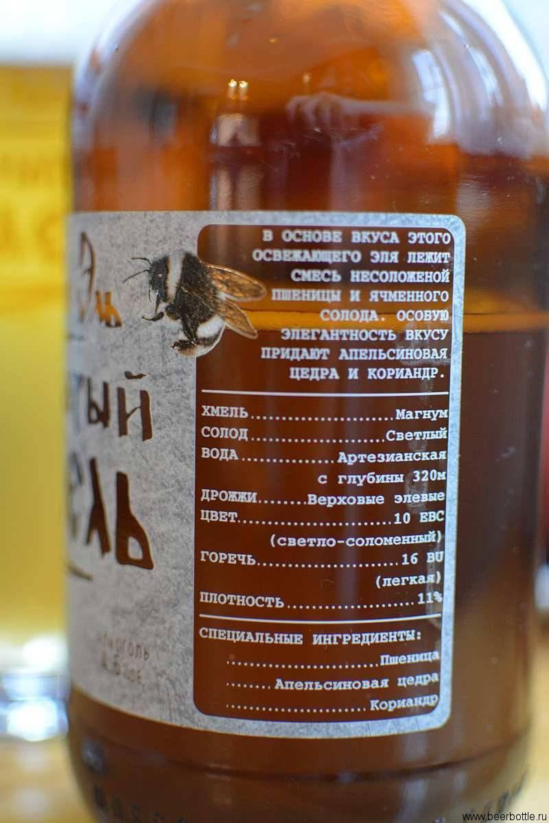 Пиво эль мохнатый шмель крафтовое пиво
