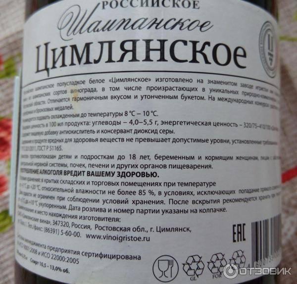 Шампанское цимлянское выдержанное экстра брют. игристое вино цимлянское, российское шампанское выдержанное полусладкое