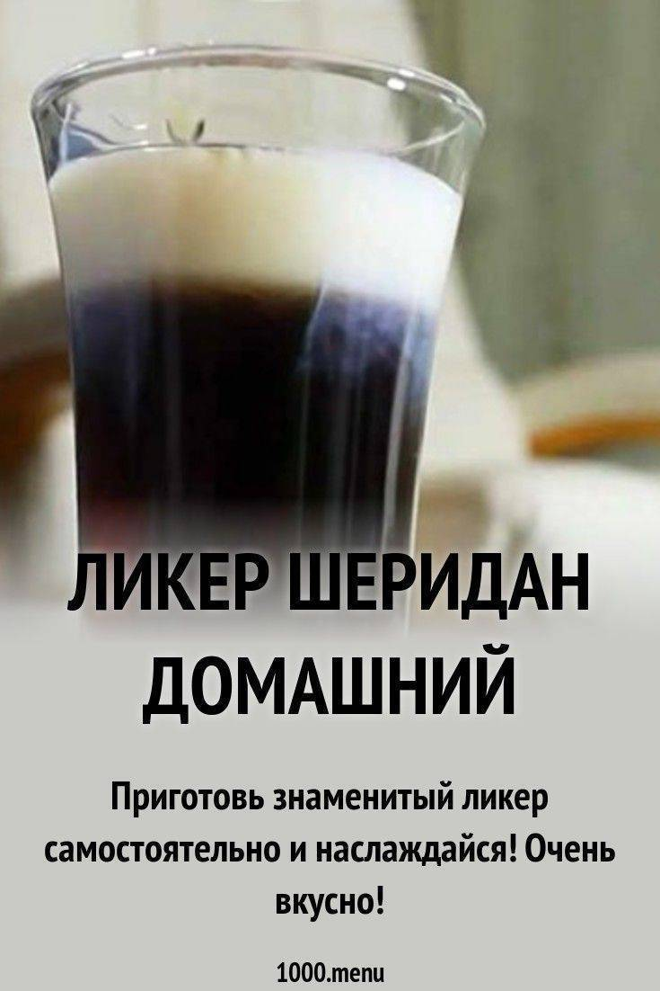 Ликер sheridan's – описание с фото двухслойного напитка; как пить дуэт-ликер; как сделать кофейный шериданс в домашних условиях; рецепты коктейлей