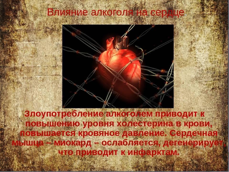 Синдром праздничного сердца: симптомы, причины, лечение | кардио болезни