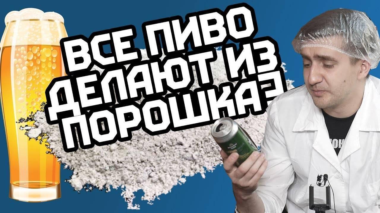 Мифы о порошковом пиве. порошковое пиво