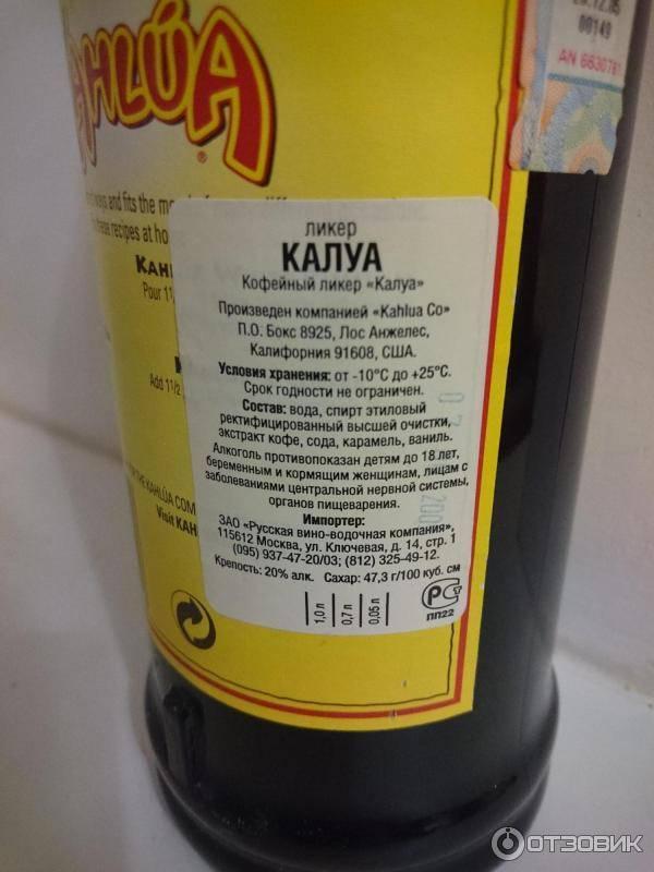 Ликер kahlua (калуа) — способы приготовления, состав