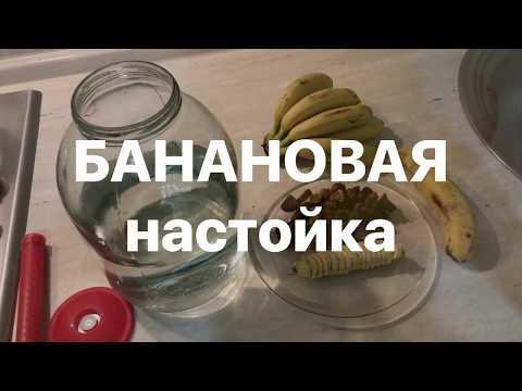 Самогон из бананов: особенности приготовления