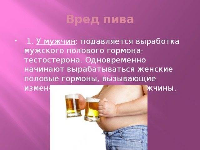 Толстеют ли от пива женщины и мужчины?