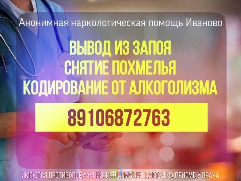 Вывод из запоя, нарколог на дом, кодирование от алкоголизма, лечение алкоголизма зеленоград, химки, солнечногорск, клин, истра и другие районы московской области тел. 8 (499) 390-25-27  анонимно. круглосуточно.