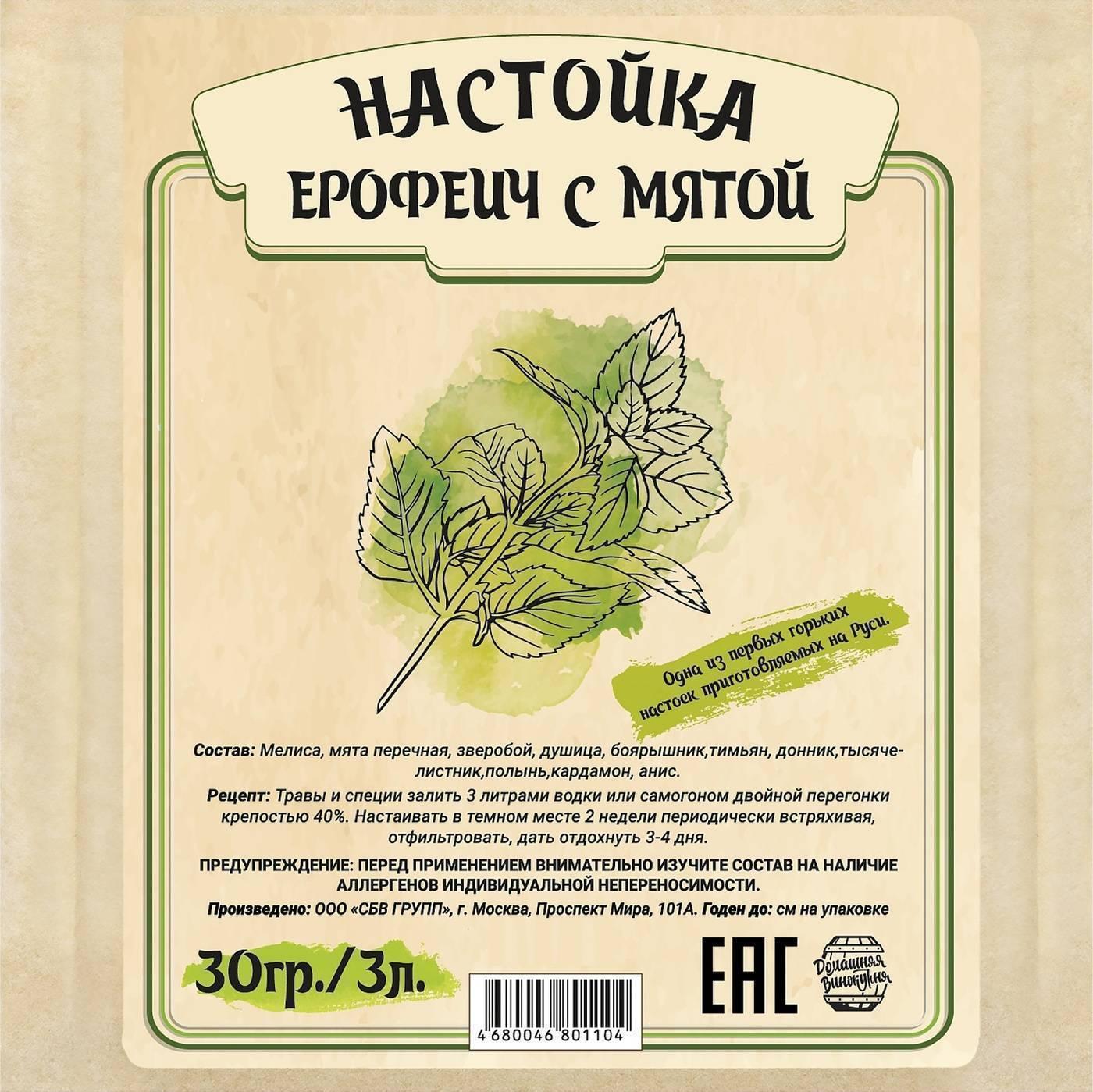 Целебная народная настойка ерофеич. рецепты удивительного алкоголя на травах