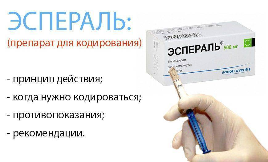 Таблетки эспераль – отзывы