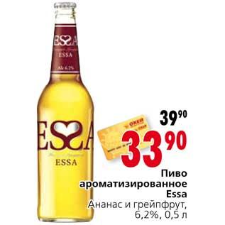 Пиво эсса — крепость и вкусы напитка – как правильно пить