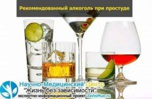 Можно ли пить алкоголь при температуре?
