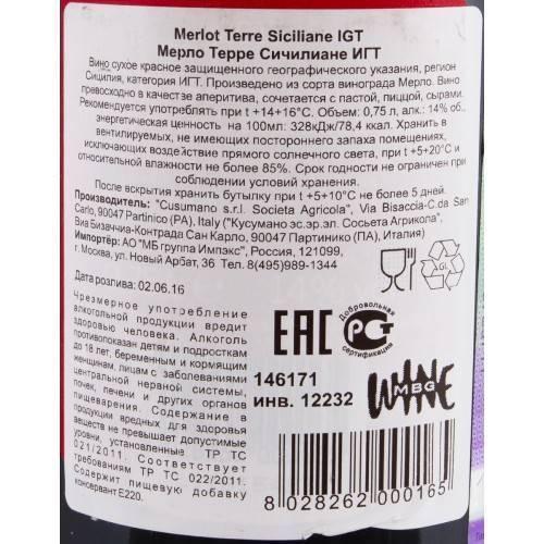 Срок годности вина в открытой или закрытой бутылке