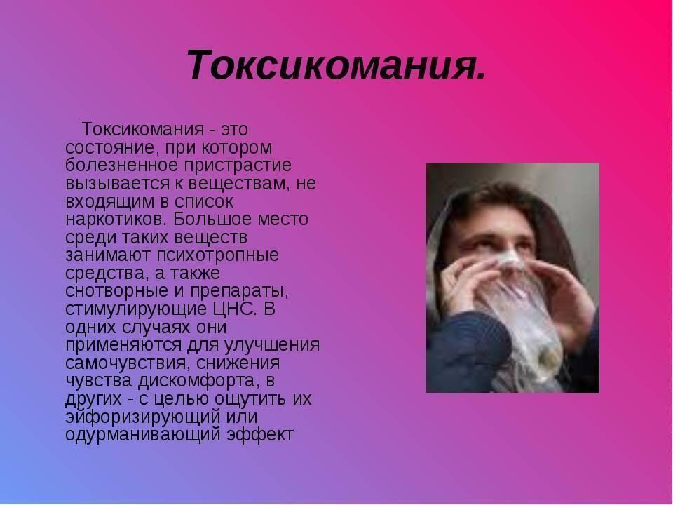 Токсикомания - лечение, виды, зависимость, влияние на организм, признаки употребления, последствия, профилактика - maavar clinic