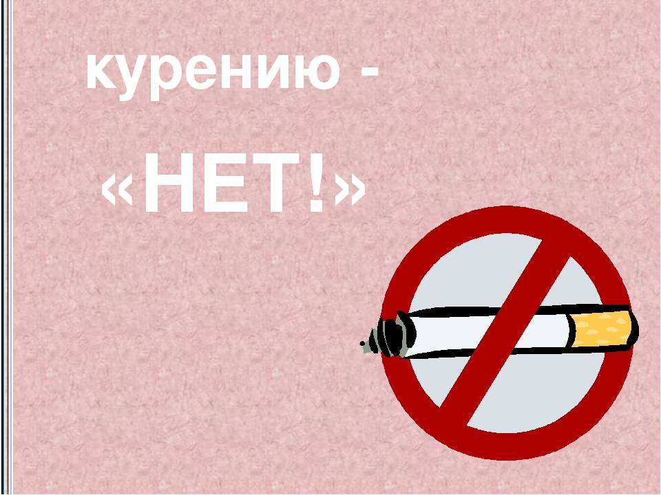 Рисунки курение вредит здоровью для школы. картинки против курения с надписями
