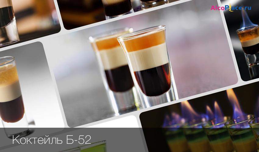 Б-53 коктейль | приготовление в домашних условиях и особенности коктейля (125 фото)