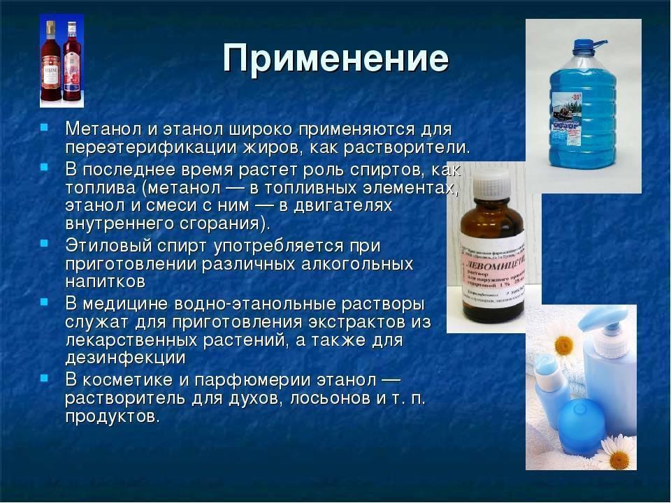 Как отличить метиловый спирт от этилового в домашних условиях