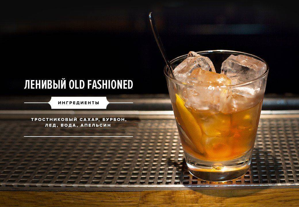 Олд фэшн: классический рецепт коктейля old fashioned, состав, бокал, приготовление