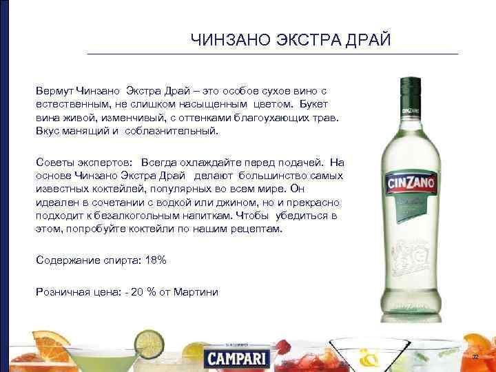 Мартини россо: с чем пить, мешать и разбавить martini rosso, вкус и особенности вермута