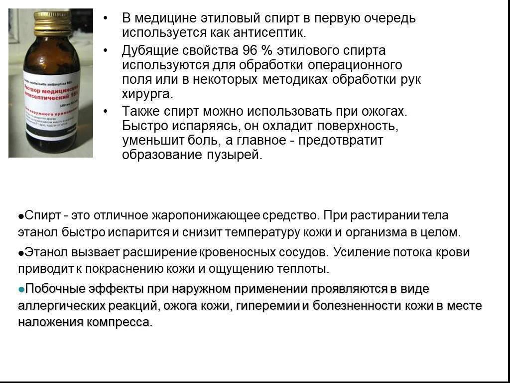 Как и из чего делают этиловый спирт?