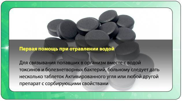 Активированный уголь при отравлении алкоголем и при похмелье: сколько принимать, черный уголь